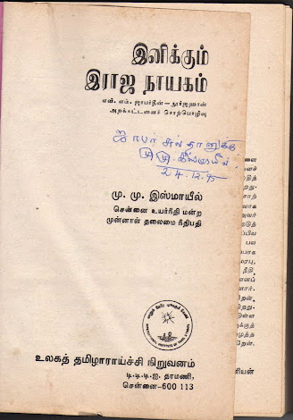 இனிக்கும் இராஜ நாயகம் New