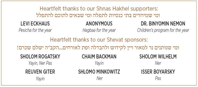 Sponsors-thanks---Shevat-5776