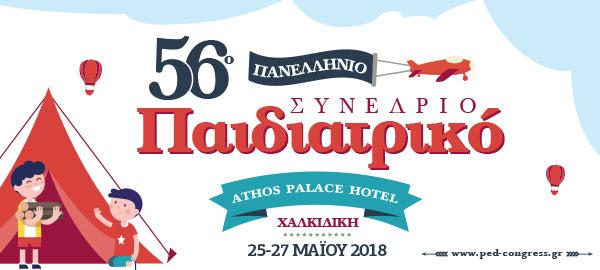 56ο πανελλήνιο παιδιατρικό συνέδριο | 25-27 Μαΐου 2018