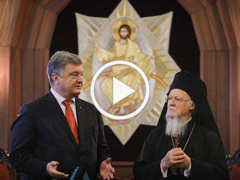 Ecumenical Patriarch Bartholemew meets with President Poroshenko. To view video, please click on image above