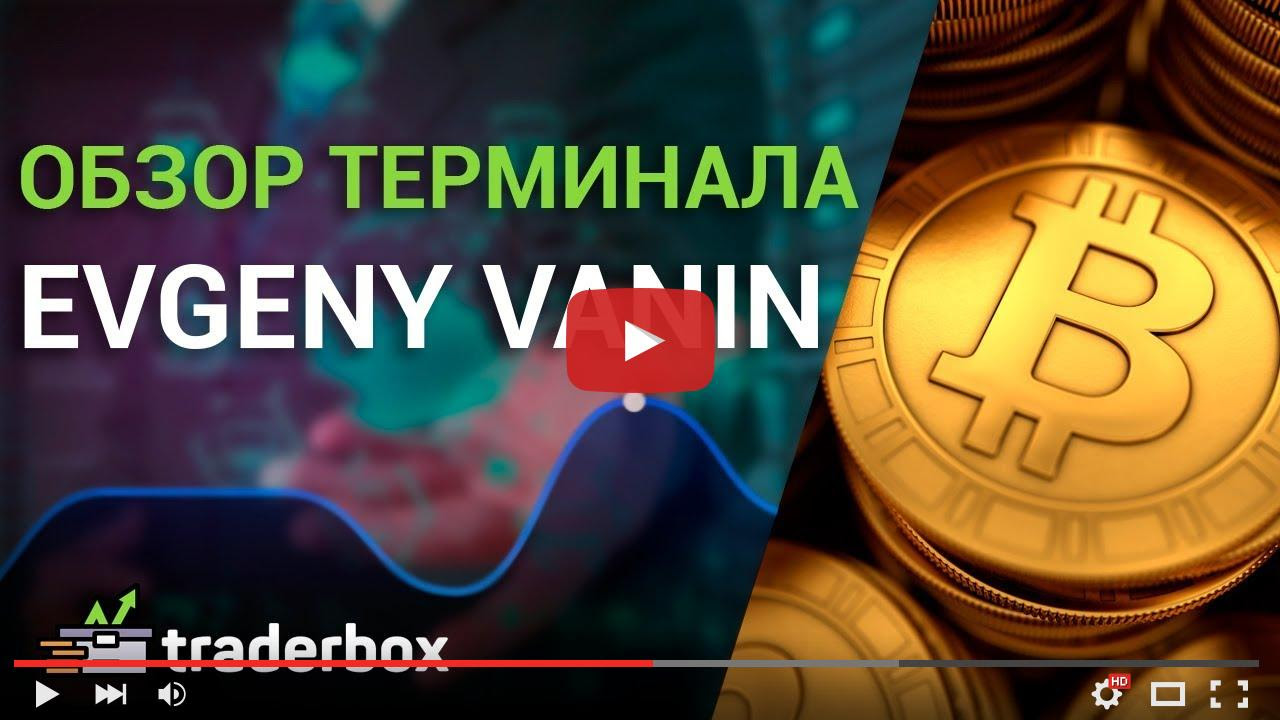 Видео-обзор терминала TraderBox