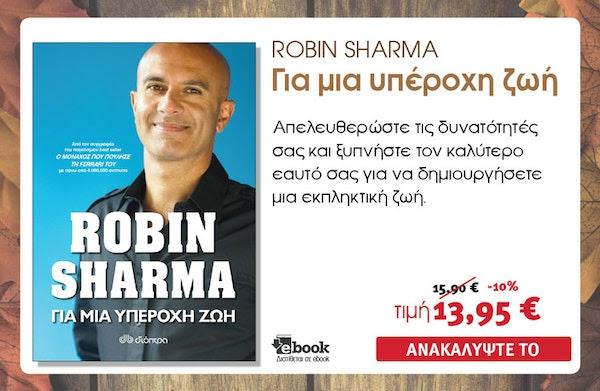 Για μια υπέροχη ζωή, Robin Sharma