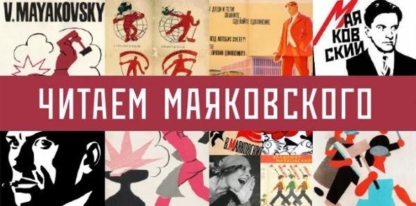 Читаем Маяковского