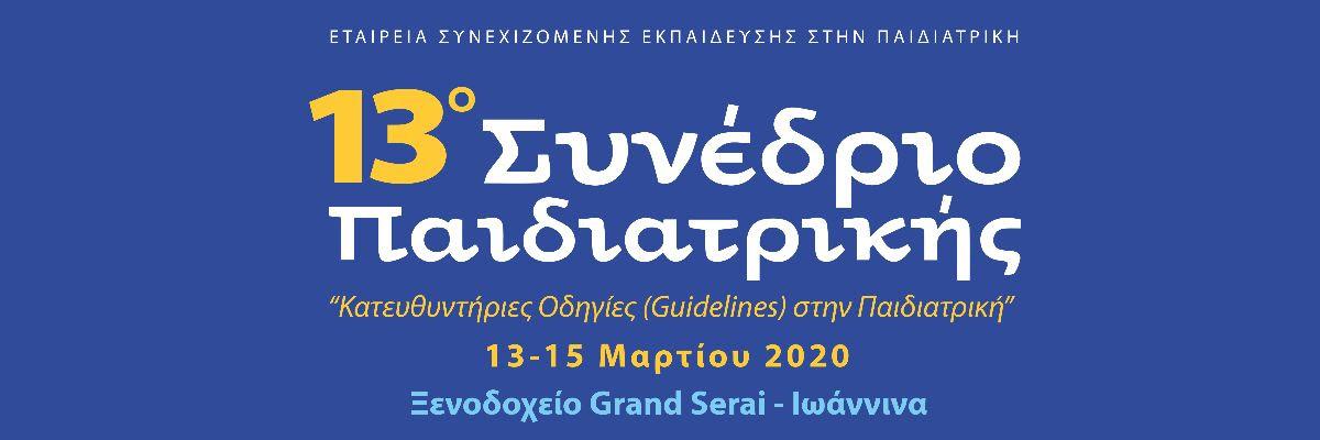 13ο Συνέδριο Παιδιατρικής | 13-15 Μαρτίου 2020 | Ιωάννινα