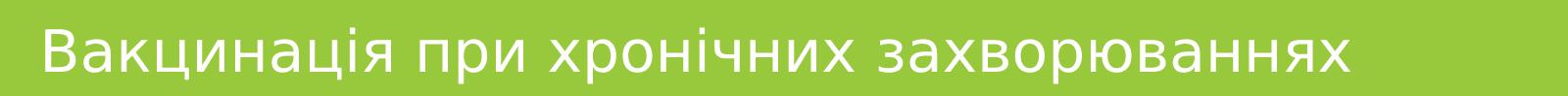 Vaktsinatsiya_pri_hronichnih_zahvoryuvannyah