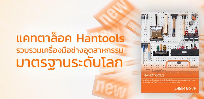 hand-tools-catalogue