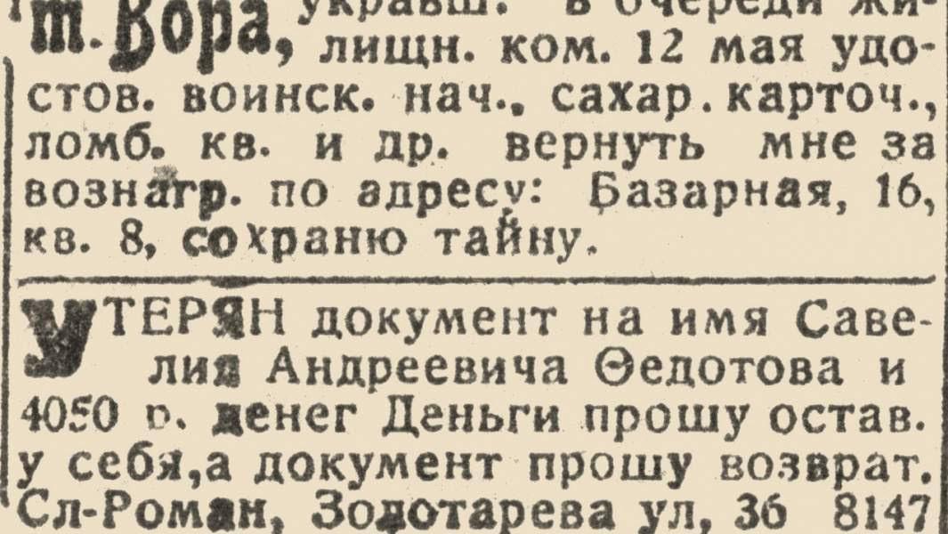 Объявление в одесской газете, 1919 год. Фамилия Федотовнаписана через Ѳ