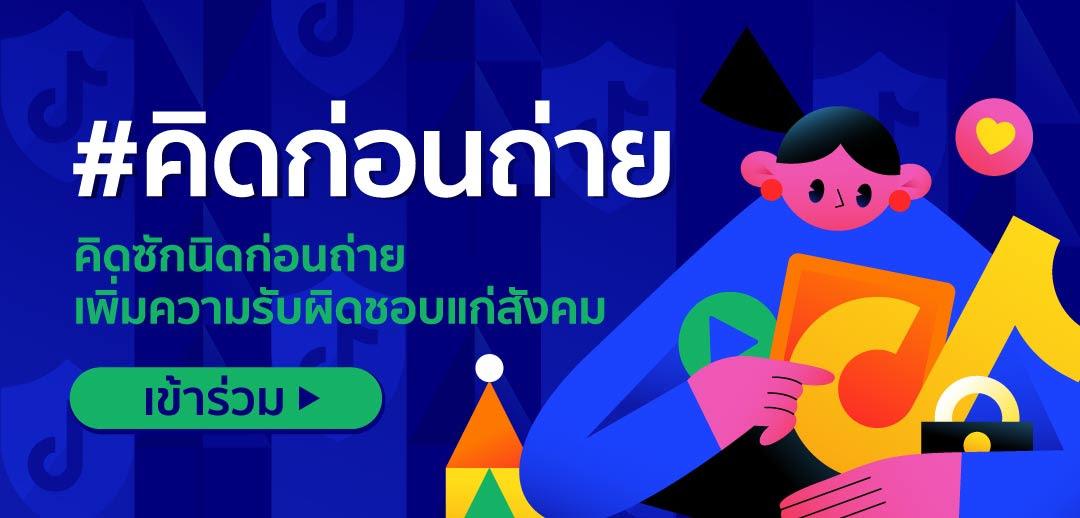 อัพเดทเทรนด์ TikTok ประจำเดือนกรกฎาคม ขึ้นแท่นเบอร์ 1 ยอดดาวน์โหลดสูงสุดทั่วโลก