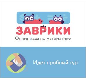 Всероссийская олимпиада по математике «Заврики»