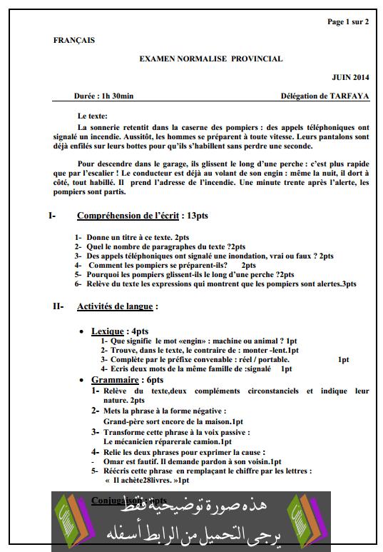 الامتحان الإقليمي في اللغة العربية والتربية الإسلامية (النموذج 6) السادس إبتدائي يونيو 2014 Examen-Provincial-Francais-classe-6-2014-tarfaya