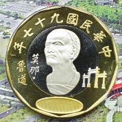 被遺忘的20元硬幣