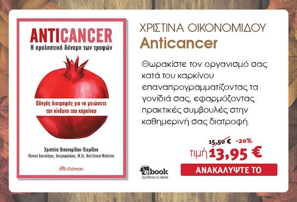 Anticancer, Χριστίνα Οικονομίδου