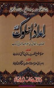 Imdad us Sulook By Maulana Rasheed Ahmad Gangohi امداد السلوک