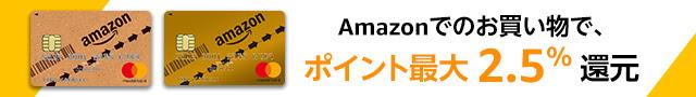 Amazon マスターカードでポイントが貯まる