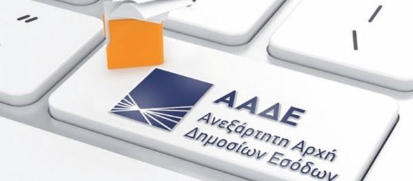 ΑΑΔΕ: Από το τέλος του 2020 το ηλεκτρονικό περιουσιολόγιο