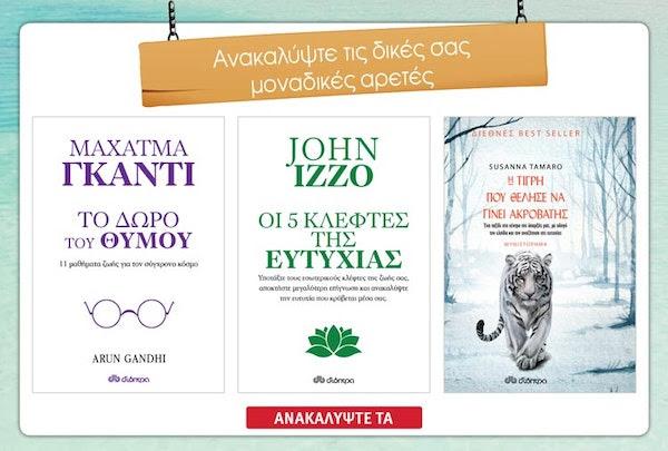 Βιβλία ψυχολογίας και αυτοβελτίωσης