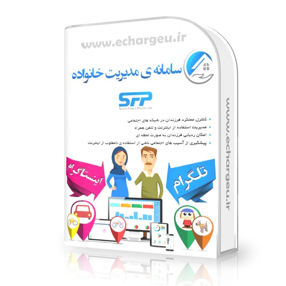 سامانه مدیریت و کنترل خانواده و فرزندان در اینترنت