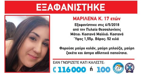 Amber alert: Εξαφανίστηκε η 17χρονη Μαριλένα από την Πυλαία Θεσσαλονίκης