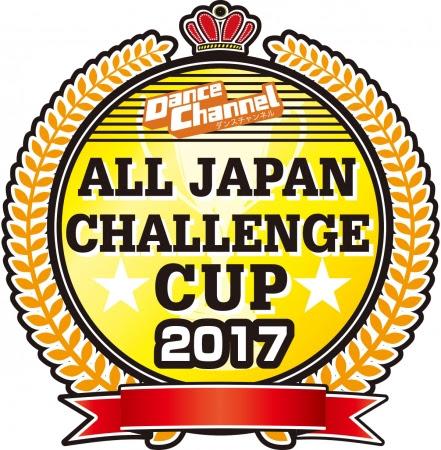 「ダンスチャンネル ALL JAPAN CHALLENGE CUP 2017」大会ロゴ