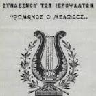 Κυκλοφόρησε το τεύχος 384 του Έντυπου Περιοδικού Ιεροψαλτικά Νέα