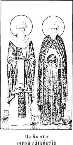 Преподобные Косма и Авксентий