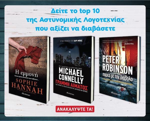 Αστυνομικά Βιβλία, Dioptra, TOP 10