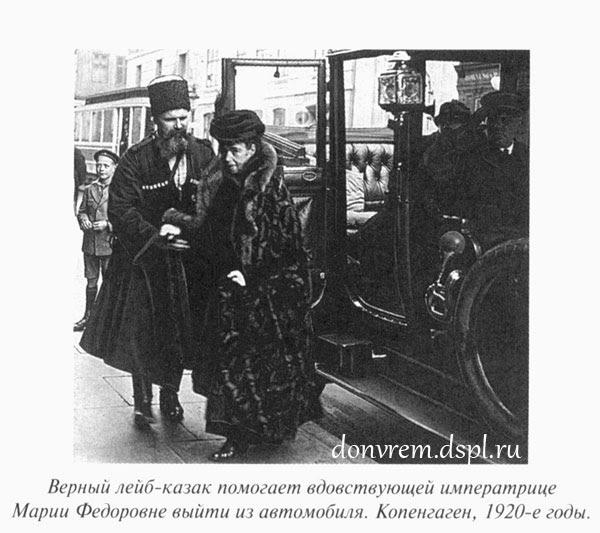 Императрица Мария Фёдоровна с лейб-казаком Ящиком. 1920-е годы
