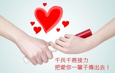 在愛裡同行by蕭慧英