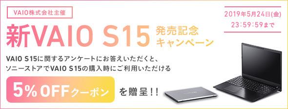 VAIO S15 発売記念キャンペーン 5%OFFクーポンを贈呈!!