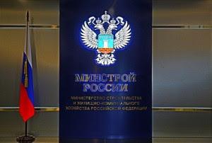 Минстрой России лидирует в рейтинге «по самообследованию»
