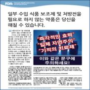 Korean Health Fraud Factsheet