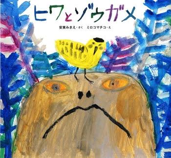 『ヒワとゾウガメ』作/安東みきえ 絵/ミロコマチコ 佼成出版社
