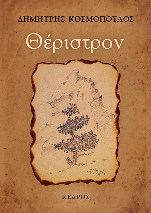ΔΗΜΗΤΡΗΣ ΚΟΣΜΟΠΟΥΛΟΣ // ΘΕΡΙΣΤΡΟΝ