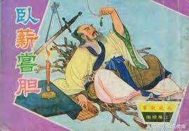 Image result for 臥薪嘗膽