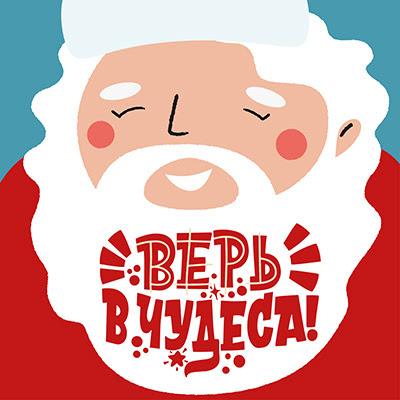 Картинки с Дедом Морозом»