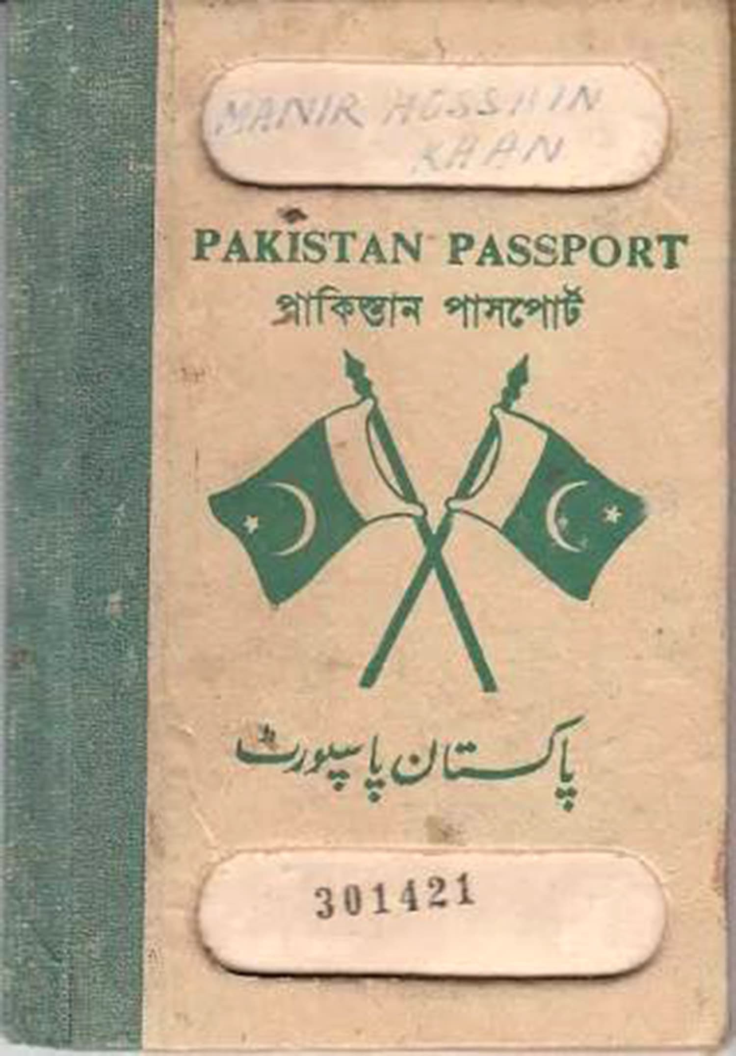 The cover of Pakistan's first passport