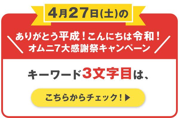 4月27日(土)のキーワード3文字目はコチラからチェック!