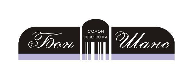 """6 зон бесплатно, аппаратное удаление волос  от 1 руб. на системе """"Epileon"""" в салоне красоты """"Бон шанс"""""""