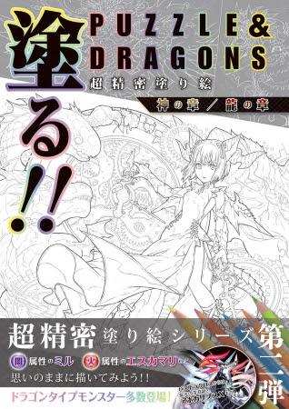 パズドラ塗り絵本、 第2弾発売!!