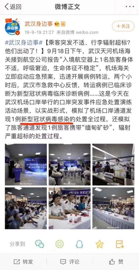 2019年9月18日,武汉天河机场进行新型冠状病毒感染演练