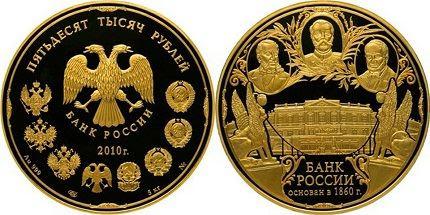 50 тысяч золотом