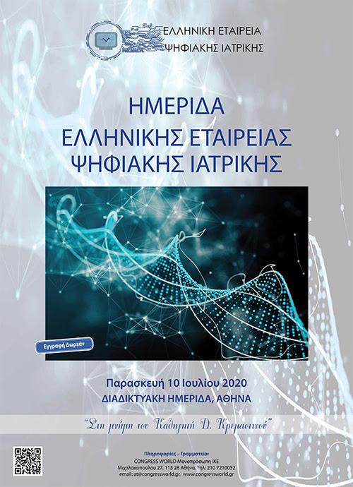 Afisa Hmerida PsifiakisIatrikis2020 42x58-3