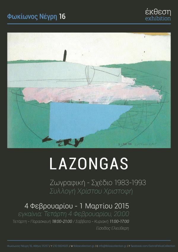 LAZONGAS Ζωγραφική – Σχέδιο 1983-1993 | Συλλογή Χρίστου Χριστοφή (αφίσα)