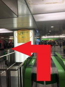 JR新宿駅の東口から改札を出てすぐに左