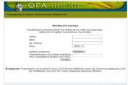 Άνοιξε η εφαρμογή του ΟΓΑ για τον έλεγχο του Α21