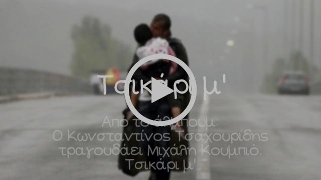 Kωνσταντίνος Τσαχουρίδης, Μιχάλης Κουμπιός - Τσικάρι μ' ft. Mατθαίος Τσαχουρίδης