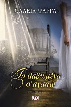 ΤΑ ΛΑΒΩΜΕΝΑ Σ΄ΑΓΑΠΩ - ΘΑΛΕΙΑ ΨΑΡΡΑ