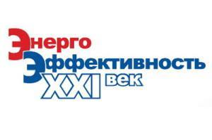 Международный конгресс «Энергоэффективность. XXI век» соберётся в Москве в феврале