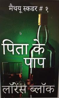 hindi_sins 2