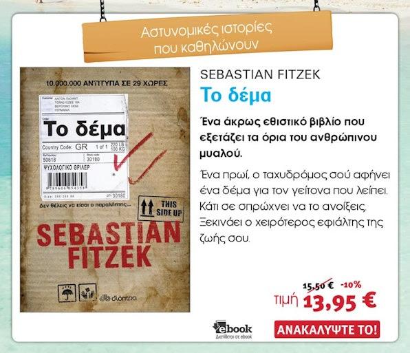 Αστυνομικά Βιβλία, Sebastian Fitzek, Το Δέμα